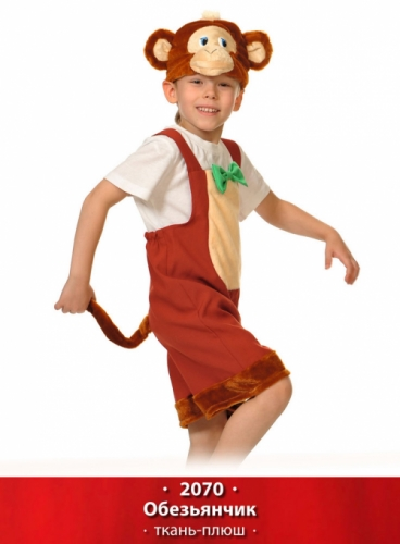 Карнавальный костюм Обезьянчик ткань-плюш (полукомбинезон, маска) 3-6 лет