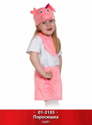 Карнавальный костюм Поросюшка Лайт символ года, new (манишка, юбка, маска) 3-5 лет