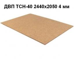 ДВП ТСН-40 2440х2050 4 мм