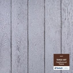 Паркетная Доска Tarkett Tango Art Серебрянный Париж Браш