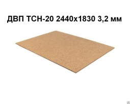 ДВП ТСН-20 2440х1830 3,2 мм