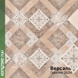 Линолеум Бытовой Комитекс Лин Версаль 30-262 Офелия 3 м