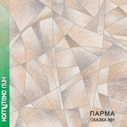 Линолеум Бытовой Комитекс Лин Парма 20-891 Сказка 2 м