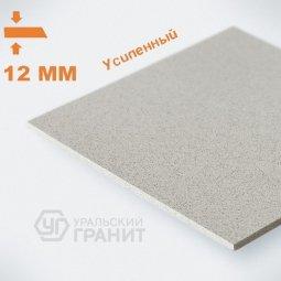 Керамогранит Уральский Гранит У123 Усиленный Серый 30х30 Матовый
